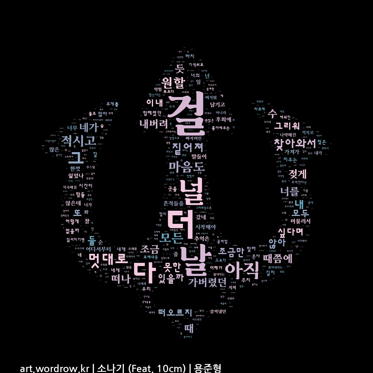 워드 아트: 소나기 (Feat. 10cm) [용준형]-51